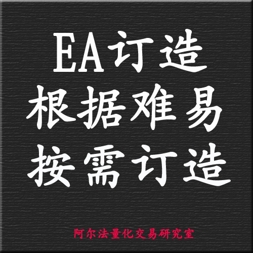 MT4 MT5EA编程定做外汇编程指标代写脚本代写编程定制修改跟单EA