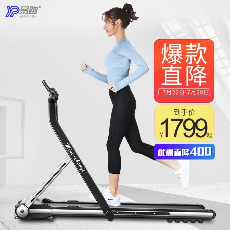 易跑MINI-C跑步机家用款超折叠静音小型室内平板走步机健身房专用