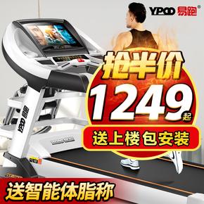 易跑9600家用室内智能多功能跑步机减肥超静音折叠商用健身房专用
