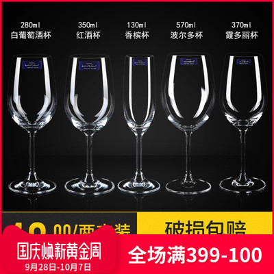 水晶酒杯进口香槟杯
