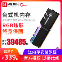 芝奇DDR4 2400 2666 3200 8G 16G desktop computer memory stick illusion light bar RGB