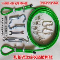晾衣绳免打孔不锈钢防滑挂衣绳酒店阳台简易伸缩钢丝绳晒被绳