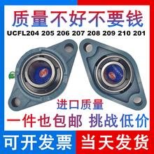 209 207 210 205 204 201 206 208 FL外球面軸承帶座菱形座UCFL