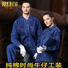 加厚全棉多口袋焊工服 爱幻牛仔棉工作服男拉链电焊汽修长袖 套装
