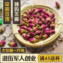 玫瑰花茶500g干玫瑰平阴特级散装批纯净天然无硫干花蕾茶