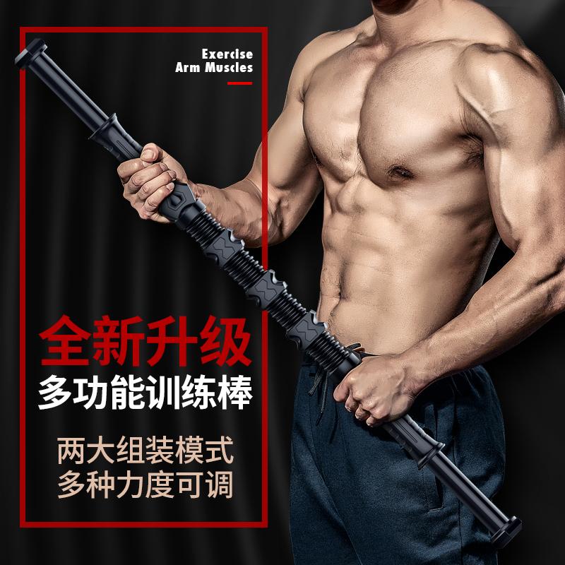 臂力器男士多功能臂力棒80KG可调节练手臂家用胸肌扩胸器健身器材