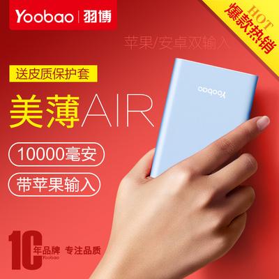 yoobao羽博air 充电宝超薄小巧10000毫安一万便携通用轻薄定制迷你快充合金2a输出大容量聚合物手机移动电源