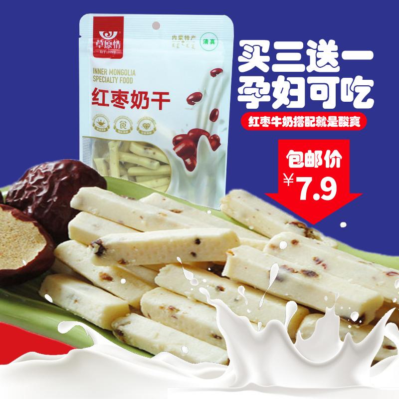 草原情清真内蒙古奶酪酸奶奶条奶棒疙瘩乳酪奶制品红枣奶干150g