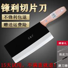 官方旗舰店官网 王麻子铁菜刀家用锋利厨师专用老式终身免磨正品