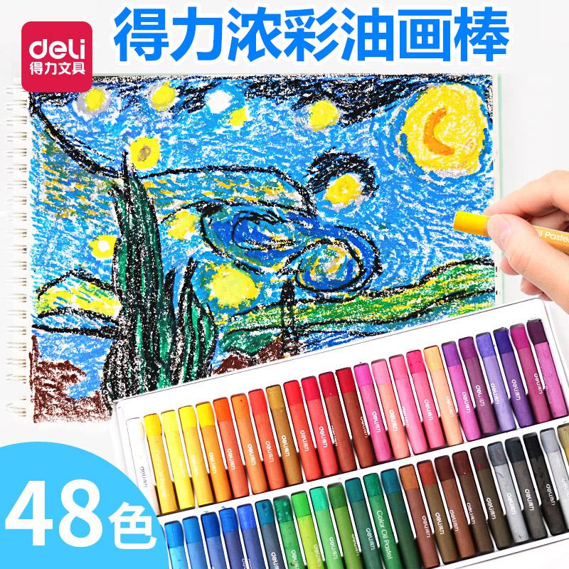 得力浓彩油画棒油化棒蜡笔儿童安全无毒可水洗48色36色24色幼儿园小学生涂鸦笔套装腊笔绘画笔盒装