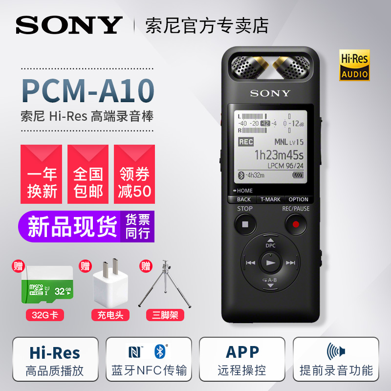 Sony/ Sony PCM-A10 voice recorder professional digital line