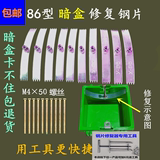 Card type 86 concealed wire box repair switch socket bottom box holder cassette repair remedy screw