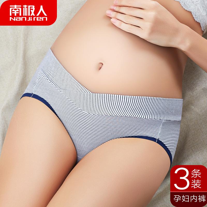 南极人纯棉孕妇内裤低腰怀孕期产后初期孕早期中期晚期女内衣短裤