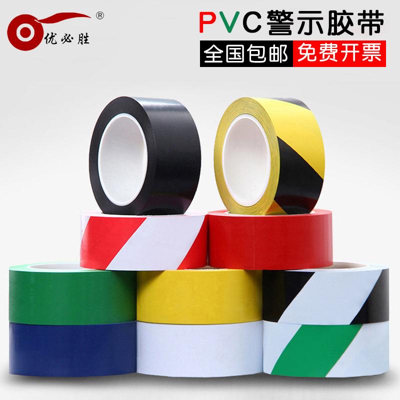 彩色警示胶带