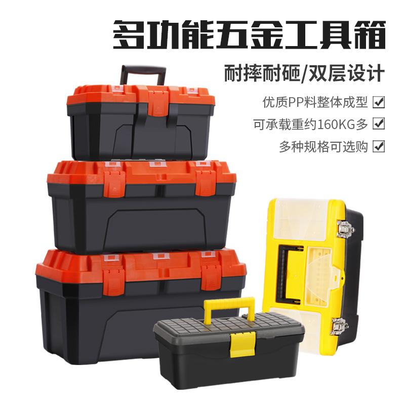 圣亚高工具箱家用大号五金电工箱多功能维修手提工具收纳箱车载盒