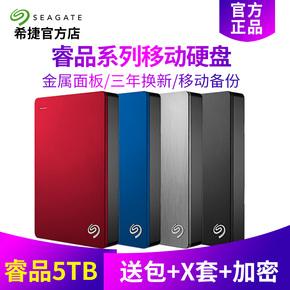 【领卷减10元】希捷移动硬盘3.0 5t usb3.0希捷移动硬盘睿品5tb盘
