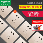 Schneider switch socket household champagne gold wall type 86 concealed with 5 five-hole power socket panel switch