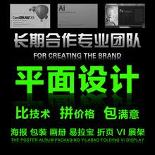 广告易拉宝平面设计宣传单彩页画册制作定做图片排版喷绘海报设计