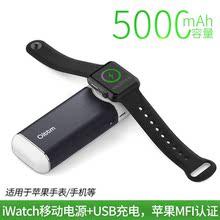 苹果手表磁力充电器Apple Watch3/iphone7/8p专用无线移动电源宝X