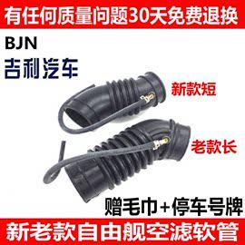 吉利自由舰空滤进气管 进气软管 空气软管 节气门胶管 配件图片