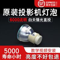 原装明基投影机灯泡i700 W1070 W1070+ W1080ST MX666 MX662 MX720 I701I720 TH681