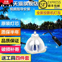 Set Dacheng for Epson projector bulb ELPLP88 CB-W04CB-S03 CB-S04 CB-X04 X29 CH-TW5210 CH-TW5200 Epson projector