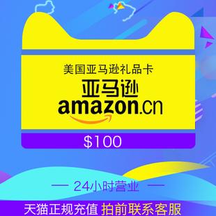 【现货秒发】美国亚马逊礼品卡 美亚礼品卡 amazon 100美金美元