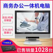 NEC一体机电脑19寸高清宽屏双核四核独显家用办公整机全套 原装