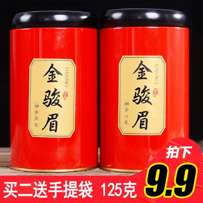 拍下9.9元试饮金骏眉红茶 散装茶叶蜜香型桐木关武夷山金俊眉礼盒