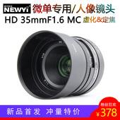 1.6微单镜头索尼E口佳能松下m43富士大光圈人像定焦微距 新艺HD35图片