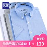 Romon/罗蒙男士免烫短袖衬衫2018夏白色职业商务休闲工装蓝色衬衣