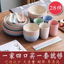 套碗盘碟 碗碟套装 家用北欧网红ins小麦秸秆餐具防摔盘子碗筷套装图片