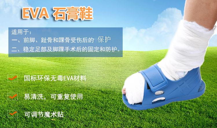石膏鞋骨折鞋套打石膏后护脚下地行走鞋小腿脚踝足部骨折外伤手术