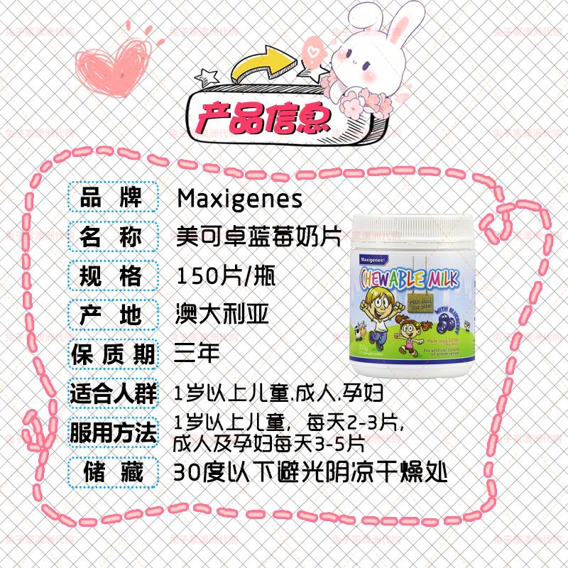 澳洲代购正品maxigenes美可卓奶片蓝莓奶片宝宝儿童咀嚼150粒