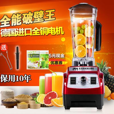 多功能家用破壁料理机榨汁干磨豆浆食物粉碎机搅拌冰沙奶昔商用打折促销