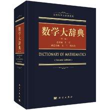 【现货】2017第2版 数学大辞典(第二版)王元主编 学数学手册工具书含泛函分析组合数学几何学拓扑学微分几何概率论数理统计等