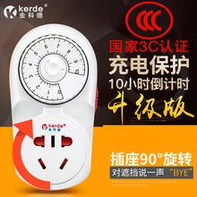 机械式 定时器开关插座 电动车充电保护器家用电源自动断电倒计时