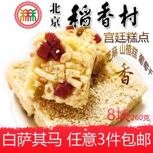 3件包邮稻香村北京特产白萨琪玛传统宫廷手工沙琪玛糕点心早餐