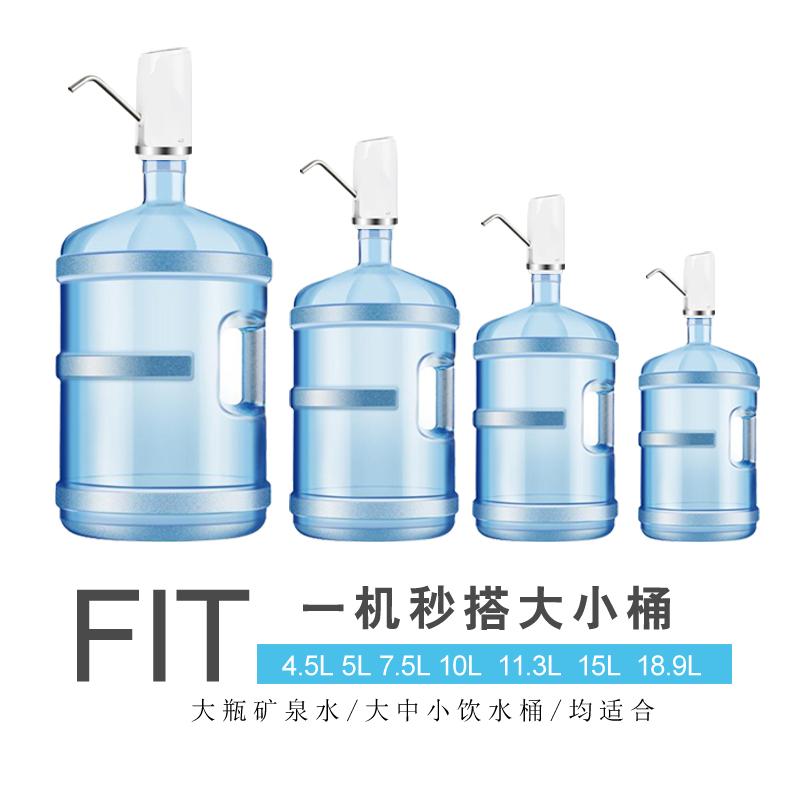 智能抽水器充电饮水机家用电动纯净水桶压水器自动上水器吸水器