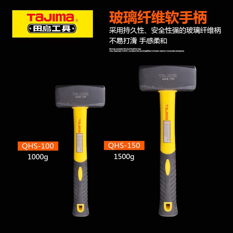 Tajima田岛QHS-100/150纤维柄石工锤 碎石敲击锤 榔头 铁锤