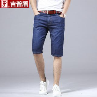 【吉普盾】2條任選夏季男破洞牛仔短褲