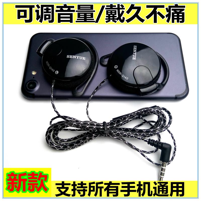線控單孔耳機