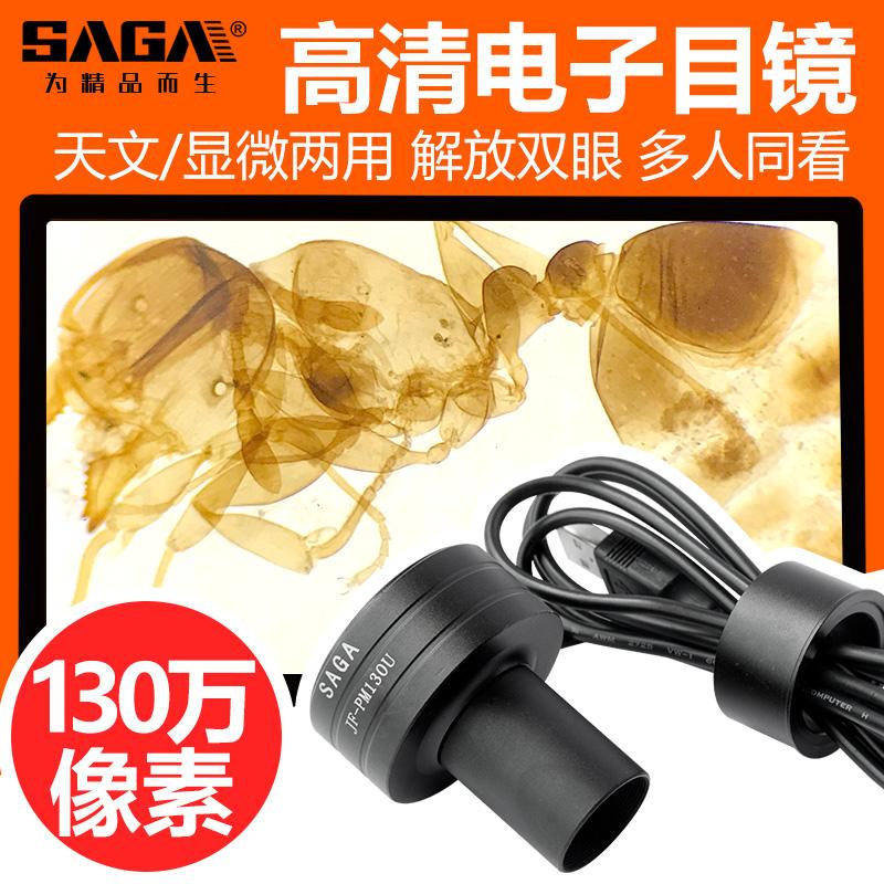 SAGA萨伽saga-35130w显微镜