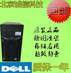DELL T310服务器 塔式静音 X3430 四核2.4G/4G/500*1 企业级硬盘