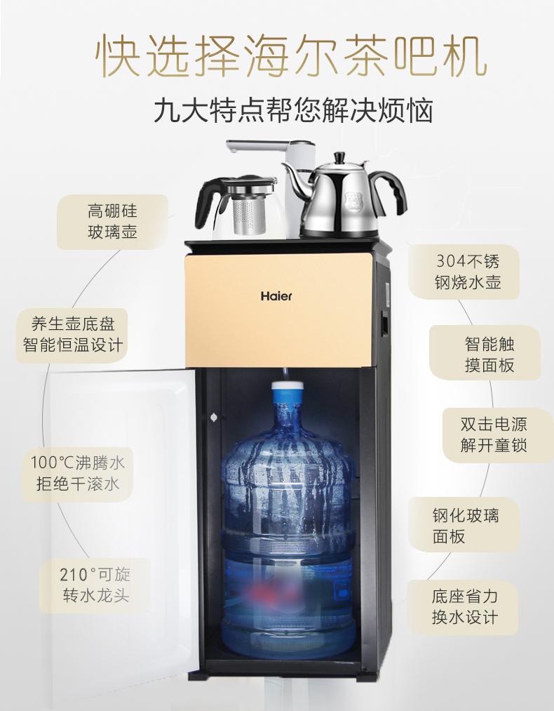 海尔家用办公立式饮水机冷热节能多功能全自动上水制冷防烫茶吧机
