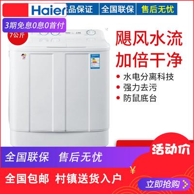 半自动洗衣机双桶7公斤