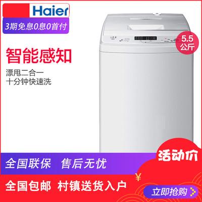 Haier/海尔 XQB55-M1268 关爱 5.5kg 快洗 波轮全自动洗衣机包邮哪里便宜