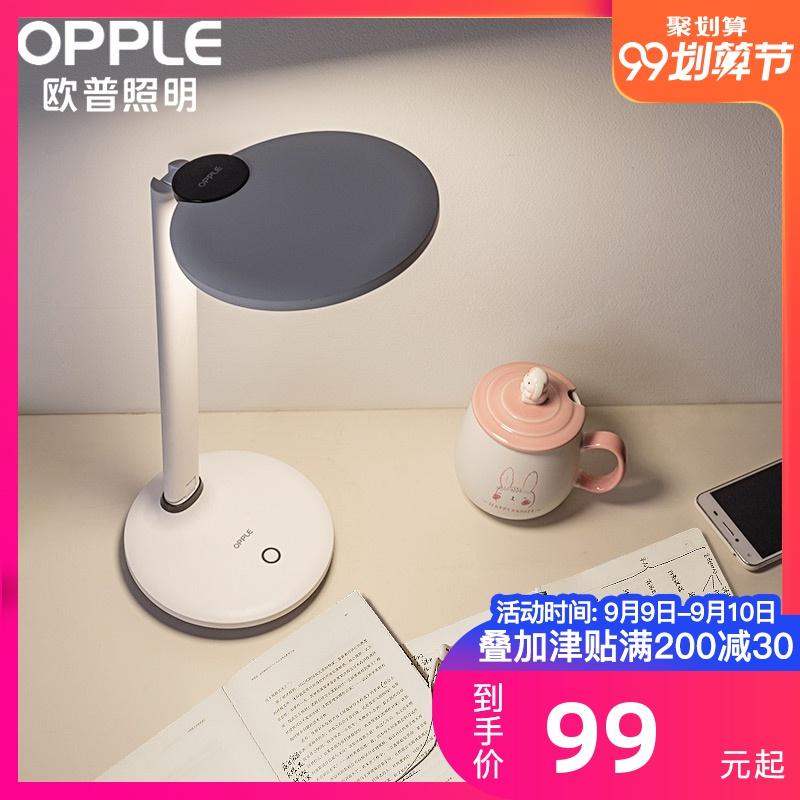 欧普led小台灯可充电护眼书桌小学生宿舍保视力大容量儿童护眼灯