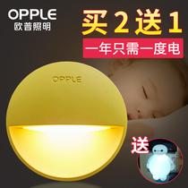 LED光控插电节能感应床头灯卧室迷你创意梦幻婴儿喂奶欧普小夜灯