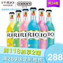 RIO锐澳鸡尾酒套装预调酒果酒洋酒经典275ml24瓶整箱正品